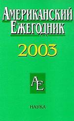 Американский ежегодник 2003