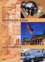 Немецкий язык. Автосервис