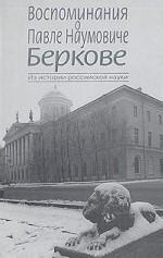 Воспоминания о Павле Наумовиче Беркове, 1896-1969