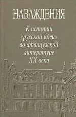 """Наваждения. К истории """"русской идеи"""" во французской литературе XX века"""