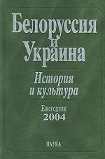 Белоруссия и Украина. История и культура. Ежегодник 2004