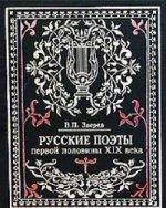 Русские поэты первой половины 19 века