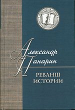Реванш истории. Литературная премия А. Солженицына