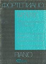 Фортепиано. Брамс. Воспоминание о России