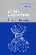 Алгебра и геометрия. В 3 томах. Том 1. Введение