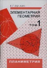 Элементарная геометрия: В 2 томах. Том 1: Планиметрия, преобразование плоскости