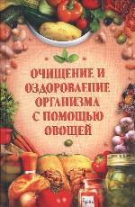 Очищение и оздоровление организма с помощью овощей