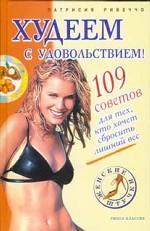 Худеем с удовольствием: 109 советов для тех, кто хочет сбросить лишний вес