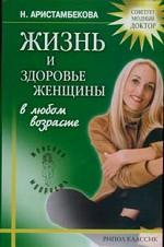 Жизнь и здоровье женщины в любом возрасте