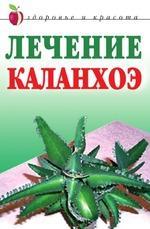 Лечение каланхоэ
