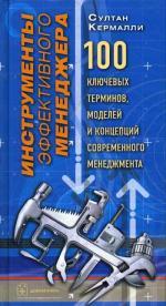 Инструменты эффективного менеджера: 100 ключевых терминов, моделей и концепций современного менеджмента