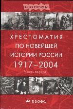 Хрестоматия по новейшей истории России. 1917-2004. Часть 1. 1917-1945