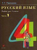 Русский язык. 4 класс. Учебник для 4 класса. Часть 1