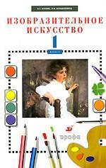 Изобразительное искусство: 1 класс. Учебник для ВУЗов