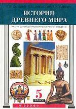 История Древнего мира: учебник, 5 класс