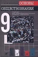 Основы обществознания. 9 класс. Учебник для общеобразовательных учебных заведений