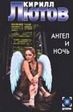 Ангел и ночь