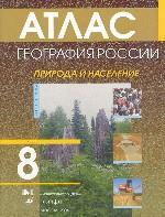 География России. Атлас, Часть 1. Природа и население. 8-9 классы