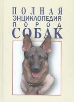 Полная энциклопедия пород собак