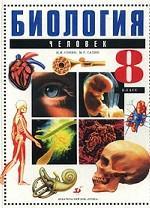 Биология. Человек. 8 класс