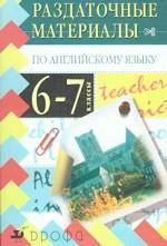 Английский язык. 6-7 классы. Раздаточный материал по английскому языку