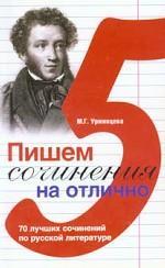 Пишем сочинения на отлично. 70 лучших сочинений по русской литературе