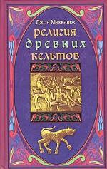 Религия древних кельтов