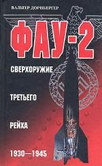 Фау-2. Сверхоружие третьего рейха. 1930-1945