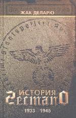 История гестапо. 1933-1945