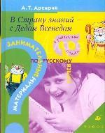 В страну знаний - с Дедом Всеведом. Занимательные материалы по русскому языку