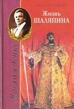 Восхождение, или Жизнь Шаляпина. 1894-1902