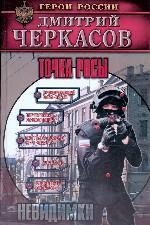 Скачать Точка росы бесплатно Д. Черкасов
