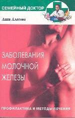 Заболевания молочной железы. Профилактика и методы лечения
