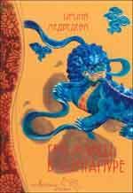 Гел-Мэлси и Бог-Ягуар