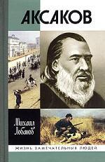Аксаков. 2-е издание, исправленное и дополненное