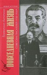 Повседневная жизнь советских писателей. 1930 - 1950-е годы