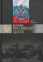 История российского сыска