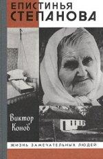 Епистинья Степанова : биография