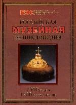 Российская музейная энциклопедия