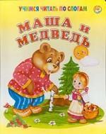 Маша и медведь. Учимся читать по слогам