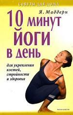 10 минут йоги в день для укрепления костей, стройности и здоровья