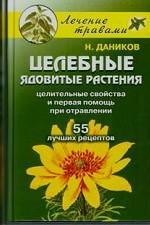 Целебные ядовитые растения: Целительные свойства и первая помощь при отравлении