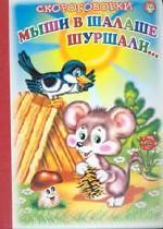 Мыши в шалаше шуршали