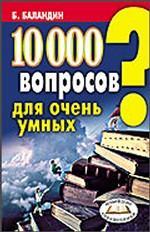 10 000 вопросов для очень умных