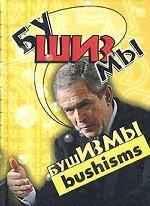 Бушизмы