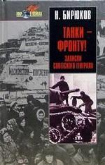 Танки-фронту! Записки советского генерала