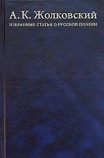 Избранные статьи о русской поэзии. Инварианты, структуры, стратегии, интертексты