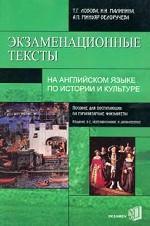 Экзаменационные тексты на английском языке по истории и культуре