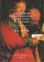 Латинская христианская литература III-V веков. Учебное пособие
