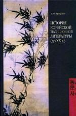 История корейской традиционной литературы (до XX в.)